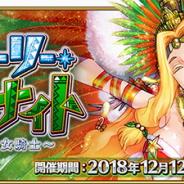 FGO PROJECT、『Fate/Grand Order』でイベント「クリスマス2018 ホーリー・サンバ・ナイト」と「クリスマス 2018 ピックアップ召喚」を開始!