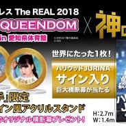 『神の手』がAKB48グループ出演の「豆腐プロレス」リアルイベントとコラボ ハリウッドJURINA(松井珠理奈)サイン入り巨大横断幕当たる