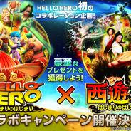 ゲームオン、『HELLO HERO』と映画「西遊記 はじまりのはじまり」のコラボ企画を開始 コラボ仕様の特別なヒーローをプレゼント