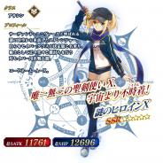 FGO PROJECT、『Fate/Grand Order』で「セイバーウォーズ2ピックアップ2召喚」を復刻開催…謎のヒロインXと柳生但馬守宗矩らをピックアップ