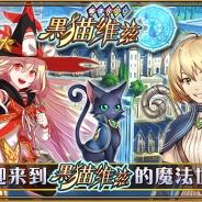 ACCESSPORT、コロプラの『クイズRPG 魔法使いと黒猫のウィズ』を中国主要11のAndroidアプリチャネルで同時先行配信を開始…中国版ではキャラクターボイスの追加も実施