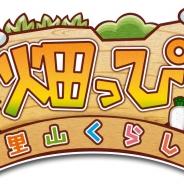 サクセス、農園育成シミュレーション『畑っぴ』で期間限定イベントを開催 クエストクリアで遊び方や作物育成のコツが分かる