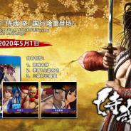 SNK、剣戟対戦格闘ゲーム『侍魂 暁』(日本名:SAMURAI SPIRITS)を中国本土で5月1日より発売