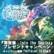 カプコン、『深世海 Into the Depths』にてオリジナルクオカードのプレゼントキャンペーンを実施