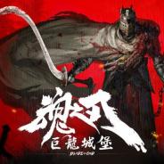 PG Soul Games、スマホ向け3Dハードコア・アクションモバイルゲーム『BLADE OF GOD』を配信開始…価格は600円(税込)