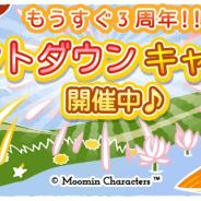ポッピンゲームズ、『ムーミン ~ようこそ!ムーミン谷へ~』でアプリ3周年カウントダウンキャンペーンを開催