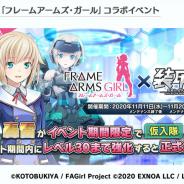 EXNOA、『装甲娘 ミゼレムクライシス』でアニメ「フレームアームズ・ガール」コラボを開催! メインシナリオのシーズン2が遂に開幕