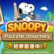 カプコン、『スヌーピー パズルジャーニー』にてゴールデンウィークキャンペーンを開催!