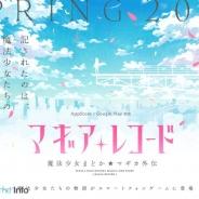 アニプレックスとf4samurai、『マギアレコード 魔法少女まどか☆マギカ外伝』を発表! 本日より事前登録を開始 『まどマギ』の新たな物語が展開