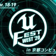 エピックゲームズジャパン、「UNREAL FEST WEST 2020」で4月18日より初の2日間開催
