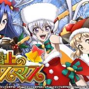 ブシロードとポケラボ、『戦姫絶唱シンフォギアXD』でオリジナルストーリーのイベント「雪上のクリスマス」を開始! クリスマスギアの月読調と雪音クリスが初登場!