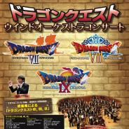 キョードー東京、「ドラゴンクエスト」ウインドオーケストラコンサートで「VII、VIII、IX」を一気に堪能できるプログラムを5月26日に開催!