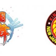 サムザップ、『戦国炎舞 -KIZNA-』が新日本プロレスリング主催「G1 CLIMAX28」の メインスポンサー契約を締結