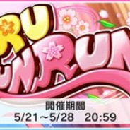 バンナム、『デレステ』で期間限定イベント「HARURUNRUN」を開始 アイドル「棟方愛海」に藤本彩花さんによるCVを追加