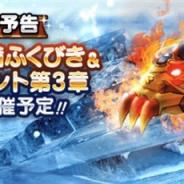 スクエニ、『DQウォーク』でイベント「いてついた王国と炎熱の兄妹 第3章」と新たな装備ふくびきが1月29日より登場