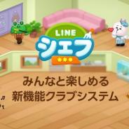 LINE、クッキングゲーム『LINE シェフ』に新たに「クラブシステム」を実装