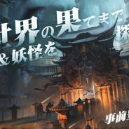 37Games、アンダーグランド冒険ゲーム『地下異聞録』の事前登録を開始! 登録者数7万人達成で妖怪「葛巾」もらえる