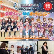 SCRAPとバンナム、『アイドルマスター シンデレラガールズ』体験型イベント「突破せよっ♪難関オーディション☆」の開催期間を延長決定!