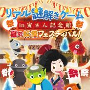 ハレガケ、リアル謎解きゲーム in 寅さん記念館「夏の妖怪フェスティバル!」を8月1日から9月1日にかけて開催!