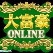 そらいろ、Android版ゲームアプリ『大富豪ONLINE』を配信開始 累計440万DLの『大富豪BEST』のオンライン対戦版