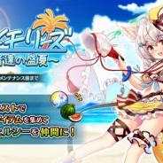 DMM GAMES、『Gemini Seed』にて期間限定イベント「サマーメモリーズ~異能者達の盛夏~」を開始!