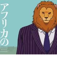 プロダクションIG、『アフリカのサラリーマン』を縦型アニメ配信アプリ 「タテアニメ」で配信