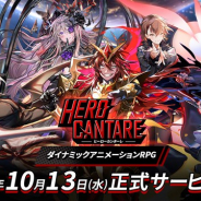 NGELGAMES、ダイナミックアニメーションRPG『ヒーローカンターレ』を配信開始 「TVCM放送記念フォロー&RTキャンペーン」も開催