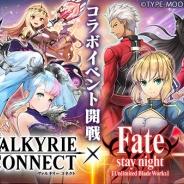 【App Storeランキング(2/10)】バレンタインピックアップ実施『FGO』首位に 『ヴァルコネ』は「Fate/stay night」コラボで57→17位