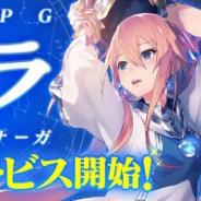 セガゲームス、期待作『イドラ ファンタシースターサーガ』の正式サービス日を11月27日に決定!