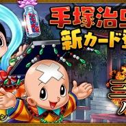 gloops、『大戦乱!!三国志バトル』で漫画家・手塚治虫氏のキャラクターをデザインしたカードの第4弾を配信開始