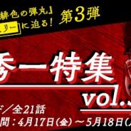 サイバード、「名探偵コナン公式アプリ」にて赤井秀一特集vol.3を実施! 全4エピソード21話を順次無料公開