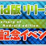 ガンホー、『パズル&ドラゴンズ』で「Android版リリース5周年記念イベント(前半)!! 」を9月8日より開催! Google Playコラボダンジョンなどが登場