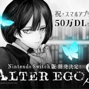 カラメルカラム、『ALTER EGO S』Switch版の開発を発表 TGS2019でプレイアブル出展