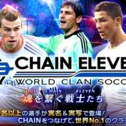 モブキャストとgumi、韓国で『チェインイレブン ワールドクランサッカー』を配信…名門クラブ「レアル・マドリ―C.F.」とのライセンス契約も締結