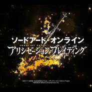 バンナム、「SAO」シリーズの最新アプリゲーム『ソードアート・オンライン アリシゼーション・ブレイディング』を発表! ティザー映像も公開