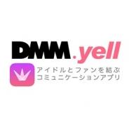 アクセルマークとDMM、「DMM.yell」の譲渡契約書を締結…予定どおり11月1日より運営開始