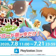 サクセス、『海腹川背 Fresh!』PS4ダウンロード版を10%OFFで販売!