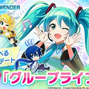 エイチーム、『初音ミク -TAP WONDER-』でグループメンバーと一緒に遊べる機能と特別ステージ「グループライブ」が新登場!