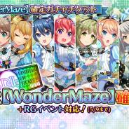 スクエニ、『プロジェクト東京ドールズ』で新UR【WonderMaze】が登場するプレミアムガチャ・ステップアップガチャを開始!