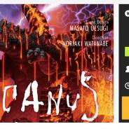 マクアケ、怪獣災害戦略ボードゲーム『ボルカルス』の先行予約販売を開始! 300万円を突破するなど絶好調!