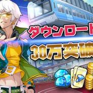 JOYTEA、ストリートバスケゲーム『シティダンク:フリースタイル』が30万DLを突破! 新選手「桜子」が期間限定BOXガチャに登場