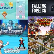 新作記事まとめ(1月4日~8日)…『まいにちONE PIECE』『FALLING FOREIGN』『たたかえ!マッチングアプリ』『Mist Forest』エンドレスアリーナ』
