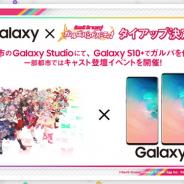 ブシロード、「Galaxy × バンドリ! ガールズバンドパーティ!」タイアップで実施予定のキャスト登壇イベントのスケジュールを公開!