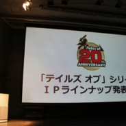 バンナム、「テイルズ オブ」シリーズIPラインナップ発表会を実施 シリーズ20周年を迎え、様々なメディアでの展開が発表