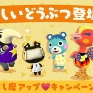 任天堂、『どうぶつの森 ポケットキャンプ』で新しいキャンパーとして4人の新どうぶつが登場! なかよし度アップキャンペーン本日より開催中!
