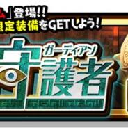 gumi、『スマッシュ&マジック』で限定装備が手に入るイベント「遺跡の守護者」を再配信へ