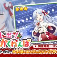 『おねがい、俺を現実に戻さないで! シンフォニアステージ』でゲーム内イベント「見つけ出せ! 聖なる夜のかくれんぼ」を開催!