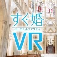 エイチームのグループ会社A.T.bridesの「すぐ婚VR」が一般公開 「すぐ婚naviブライダルフェスタ」イベントにて