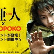 LINE、『LINE ポコポコ』で映画「亜人」とのコラボイベントを開催! 主演の佐藤健さんがアプリ内に登場