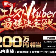 StudioZ、『エレメンタルストーリー』で「第4回エレスト最強Vtuber決定戦」決勝を開始! 全員にクリスタルを100個プレゼント